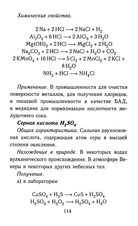 фельдман химии рудзист гдз 2019 11 класс по
