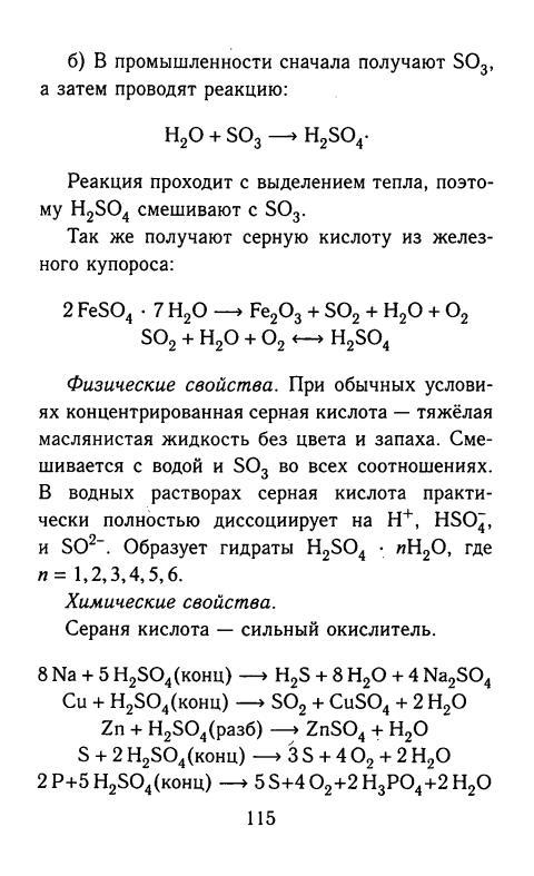 Решебник по химии 8 класс рудзитис фельдман химия