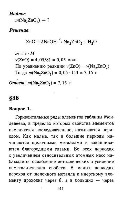 Химия 8 Класс Рудзитис Гдз Учебник Гдз