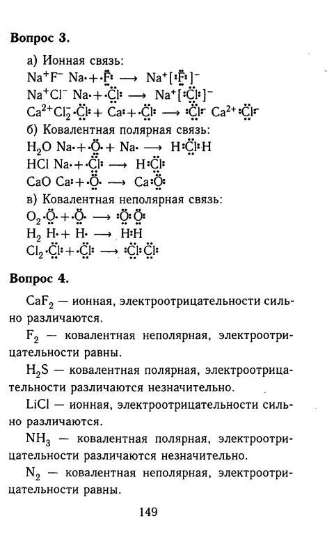 химия решебник по класс тпо 8