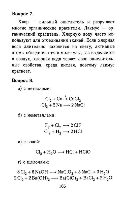 И фельдман класс химии гдз по учебник 8 рудзитис