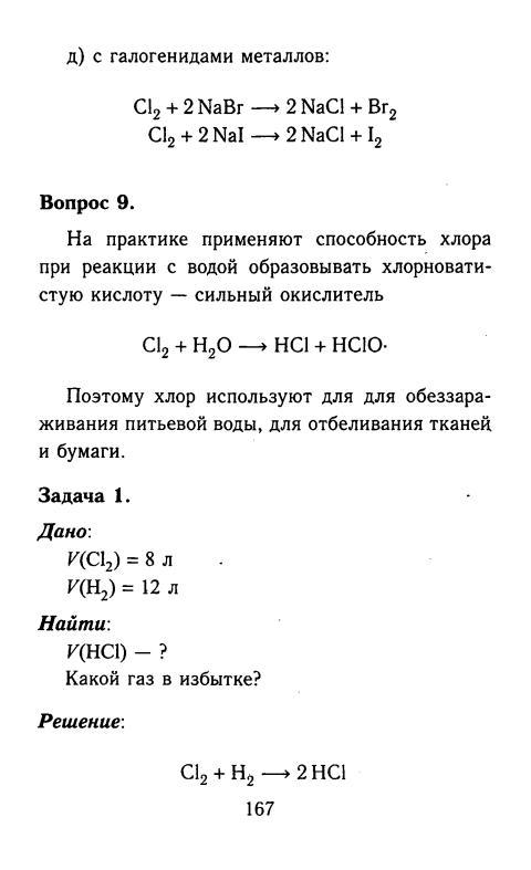 Фельдман класс химии решебник рудзитис 8 гдз по