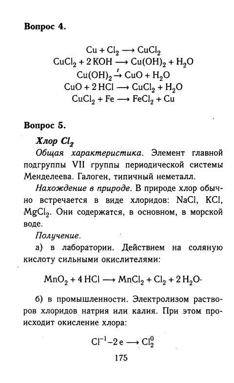 гдз химия рудзитис и фельдман