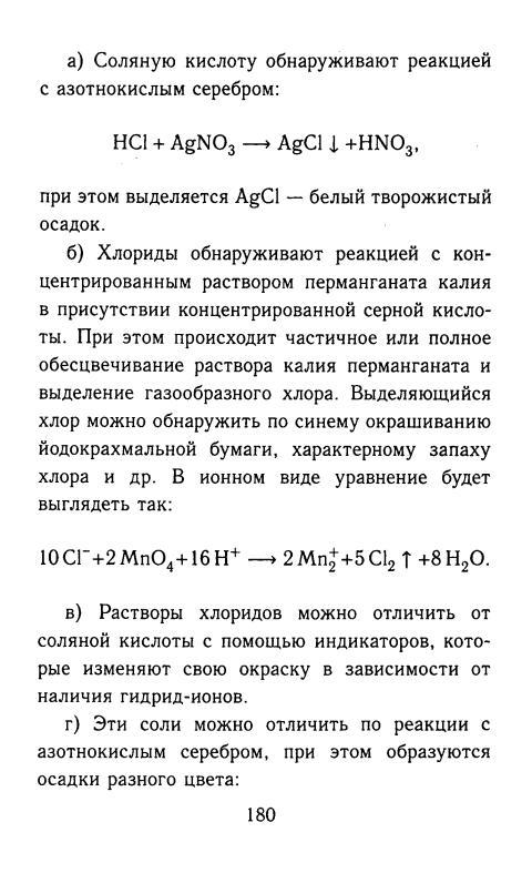гдз по химии 8 класса рудзитис и фельдман 2007