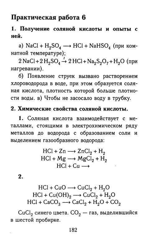 ГДЗ решебник по Химии 10 класс Рудзитис Г.Е. 2014 г.