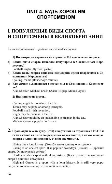 Английский язык кузовлев 8 класс гдз ответы учебник
