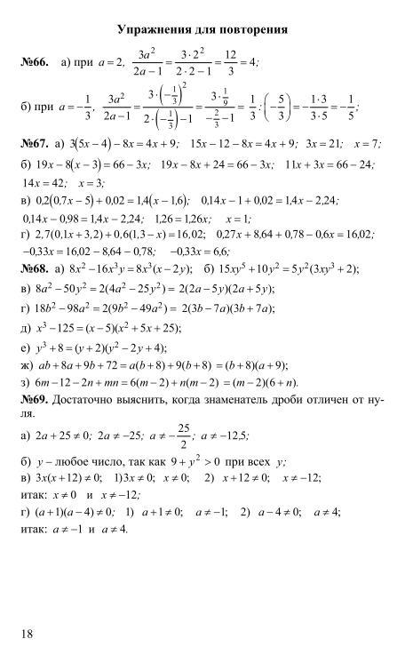 решебник алгебра 8 теляковского онлайн