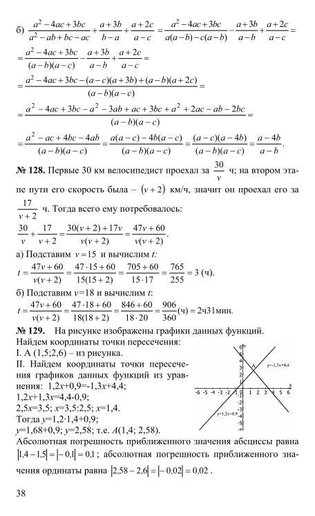 алгебра миндюк нешков решебник суворова макарычев 8