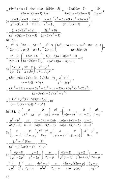 73 решебник 8кл алгебра макарычев