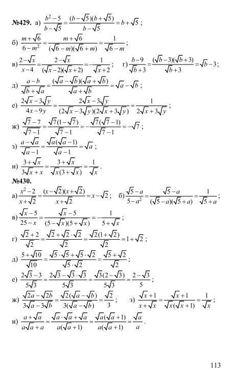 макарычева класс фгос решебник онлайн алгебра