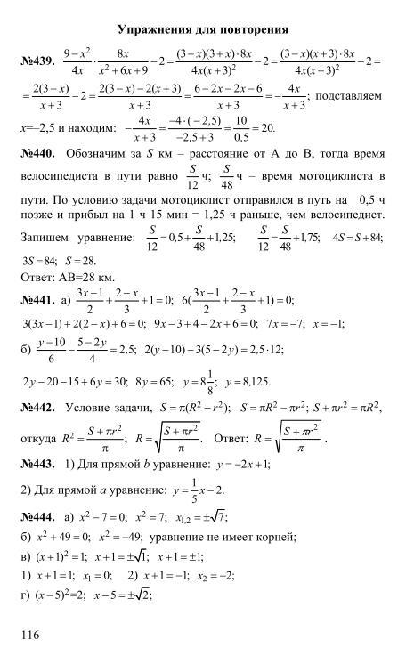 По класс суворова решебник алгебре 8 5+ миндюк нешков макарычев