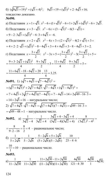 Нешков класс алгебра суворова макарычев миндюк 1989 8 гдз