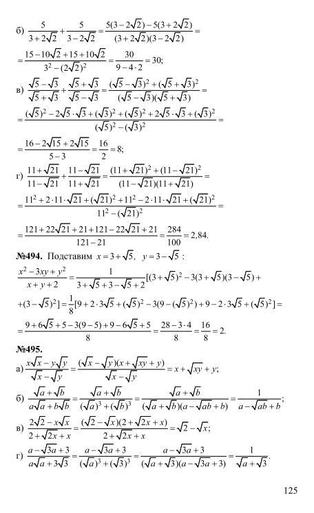 решебник онлайн алгебра класс фгос макарычева