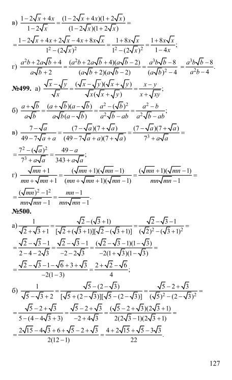 5+ класс макарычев по суворова миндюк нешков 8 решебник алгебре
