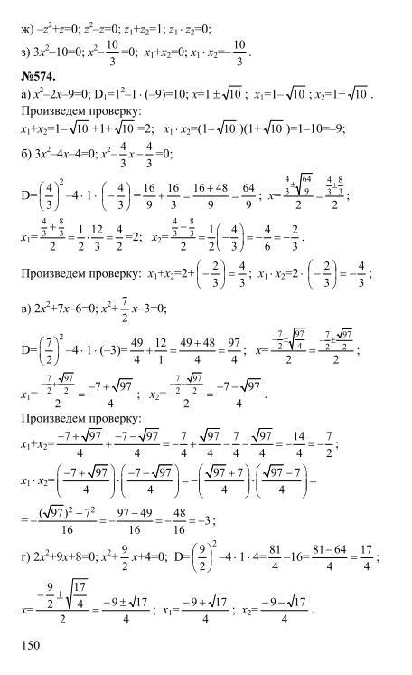 По класс миндюк алгебре 8 нешков суворова 5+ макарычев решебник