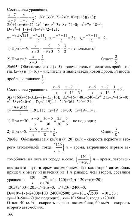 Гдз математика 8 класс макарычев миндюк нешков суворова гдз