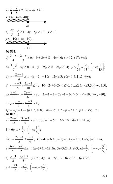 макарычёв 8 гдз алгебра клаас