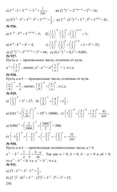 Решебник Алгебра 8 Макарычев Миндюк Нешков Суворова