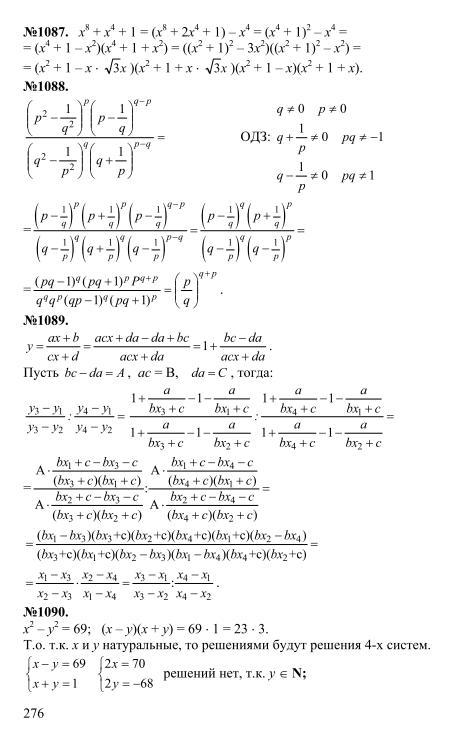 8 1989 макарычев алгебра нешков гдз класс суворова миндюк