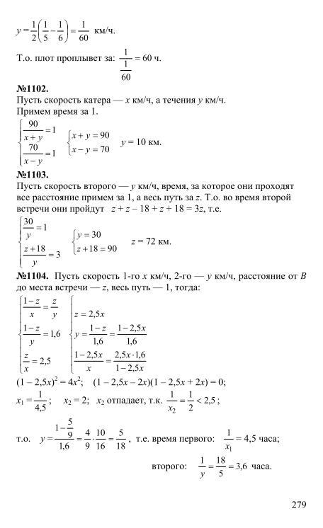 Алгебра 8 класс теляковский решебник 2019