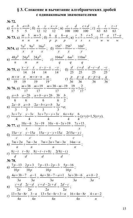 Класса задачник 8 алгебра решебник часть для 2