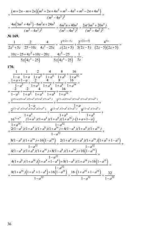 2 класс задачник часть 9 алгебры решебник