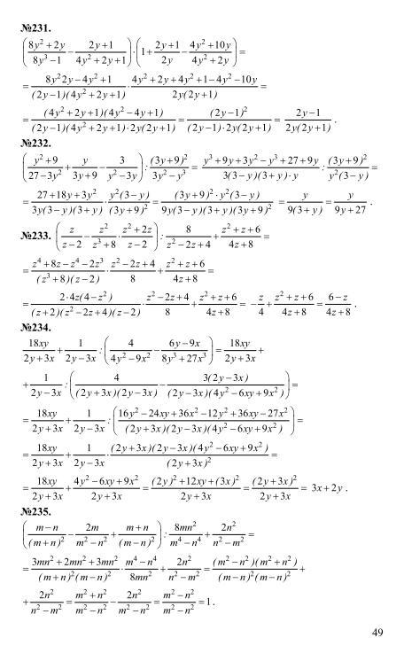Для решебник класса часть задачник алгебра 8 2