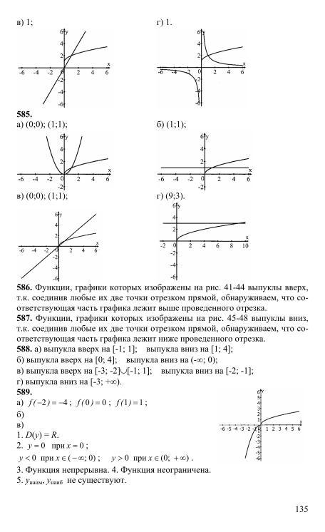 Гдз по информатики 8 класс задачник том 2