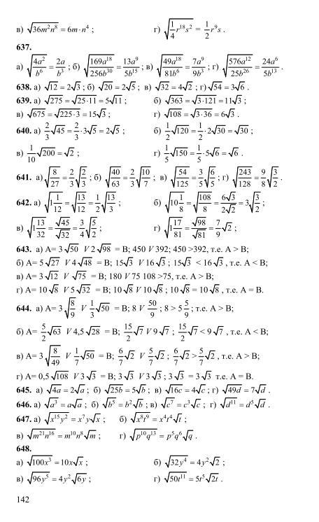 Гдз решебник алгебре 8-9 класс галицкий гольдман звавич