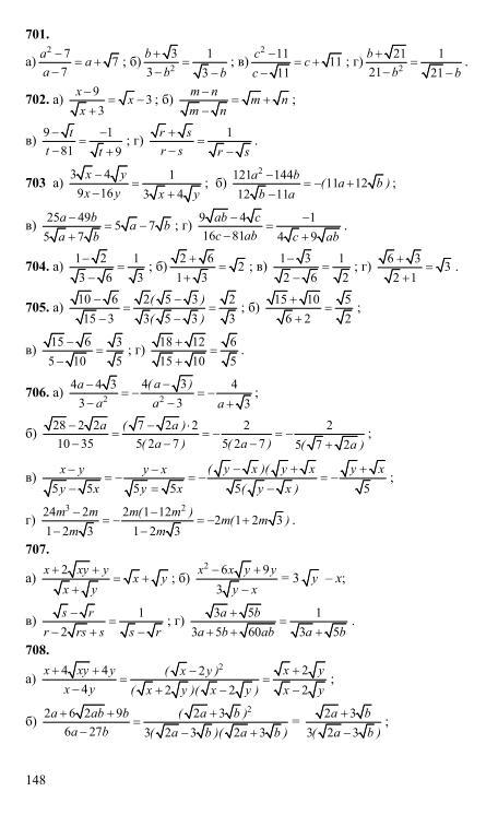 Гдз Алгебра Часть 2 Задачник Для 8 Класса Мордкович