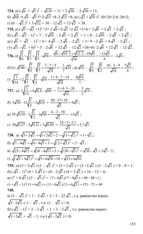 Решебники на учебник математики мордкович