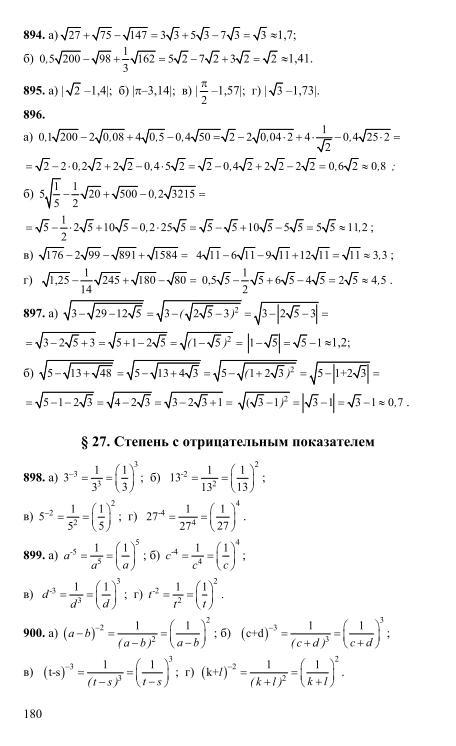мордкович задачник гдз часть класса алгебра 2 8 для