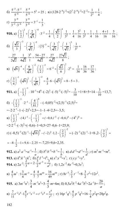 для 2 алгебра часть класса решебник 8 задачник