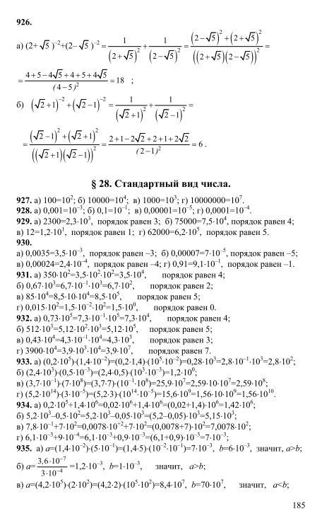 Гдз. Алгебра 8 Класс Часть 2 Задачник