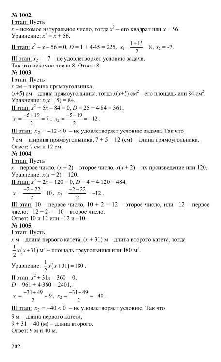 Класс гдз. 2 часть 8 задачник алгебра