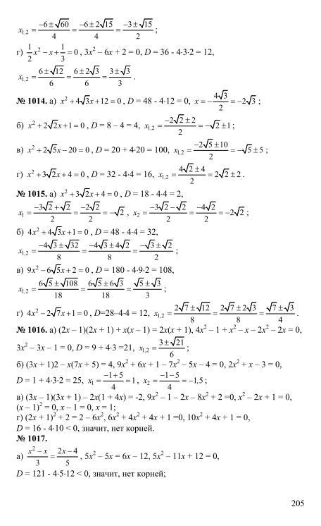Алгебра Часть 2 Задачник Для 8 Класса Решебник
