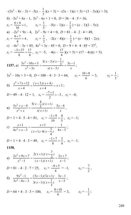 Решебник На Задачник Алгебра 8 Класс Мордкович