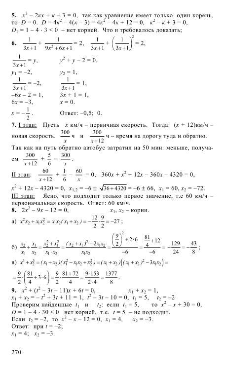 Решебник К Задачнику Мордковича За 8 Класс Часть 2