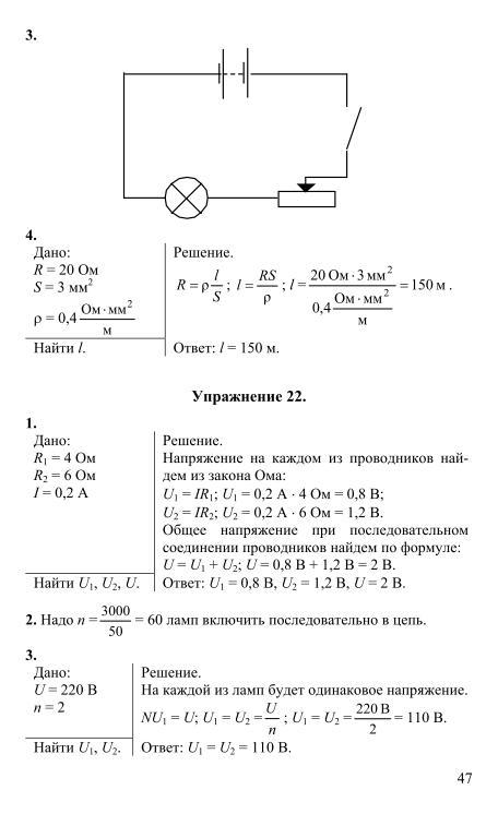 Решебник физика 8 гдз