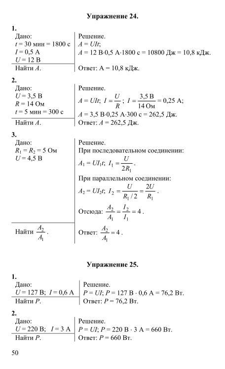 Физика Перышкин 8 Класс Гдз Пятерка