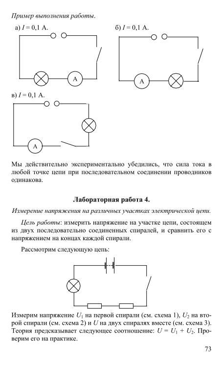 Спирали на схеме по физике