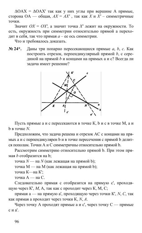 Решебник: Физика 8 класс (Перышкин А.В.)