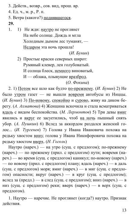 Решебник Русского Языка 8 Класс Разумовской