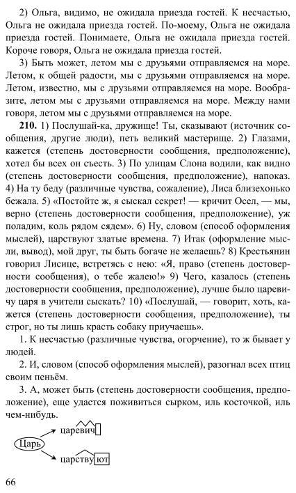 Разумовская 8 гдз русский 2001 класс