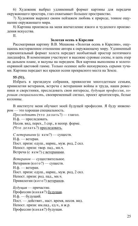 гдз онлайн русский язык гойхман
