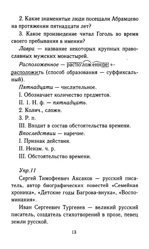Алоэ русский язык тростенцова 8 классс гдз для Девочек это