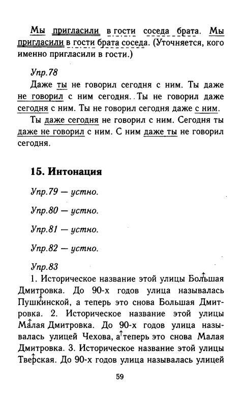 Гдз русский язык 8 класс книга