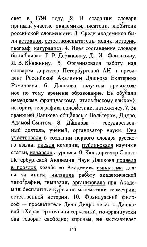 ГДЗ Русский язык 8 класс Тростенцова