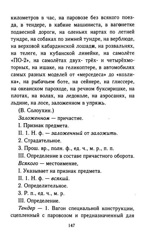 Решебник по русскому языку 8 класс Ладыженская, Тростенцова и другие