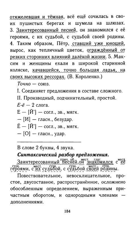 ГДЗ по русскому языку 8 класс Л.А. Тростенцова